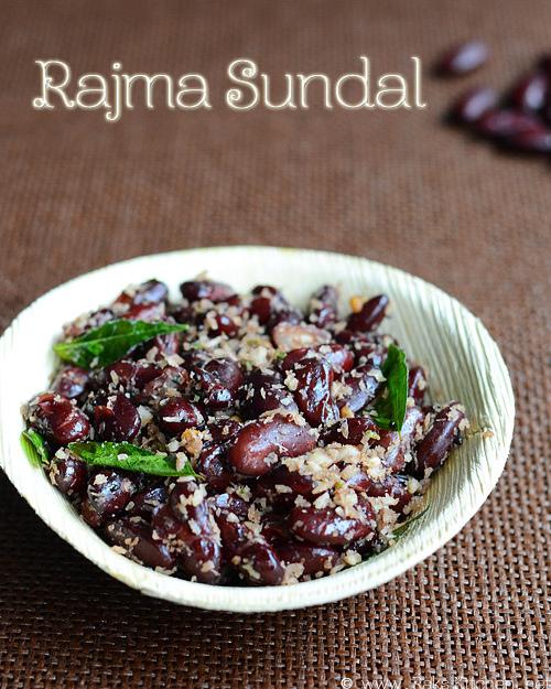 ராஜ்மா சுண்டல் | Rajma sundal south Indian