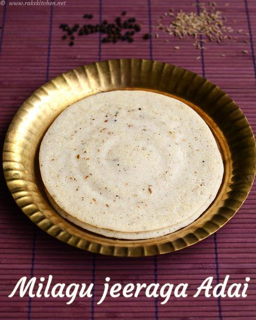 மிளகு சீரக அடை- karthigai deepam recipes in tamil
