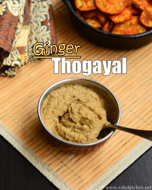 இஞ்சி துவையல், inji thogayal in tamil